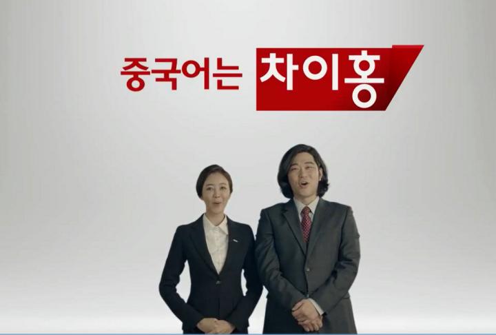 중국어는 차이홍 편 TV 광고 영상